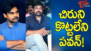 Katamarayudu First Day Collections | Pawan Kalyan Failed To Beat Mega Star Chiranjeevi !
