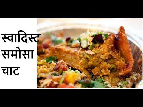 समोसा चाट (रगड़ा चाट) रेसिपी हिंदी में - Samosa Chaat (Ragda Samosa Chaat)