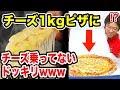 【ドッキリ】チーズだけで1kgのピザにチーズ全然乗ってないドッキリwwwww