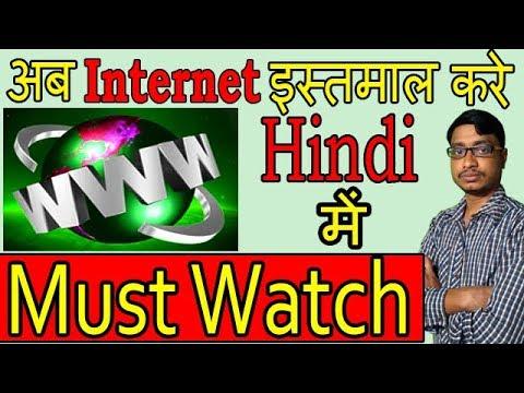 Convert internet to Hindi.