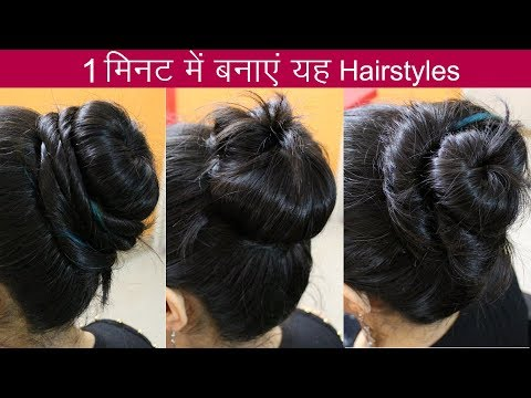 3 Messy Bun Hairstyles | How to Make Hair Bun for School, College, Work | Easy Hair Bun Tutorial