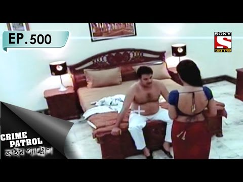 Xxx Mp4 Crime Patrol ক্রাইম প্যাট্রোল Bengali Ep 500 Sting Operation Part 3 3gp Sex