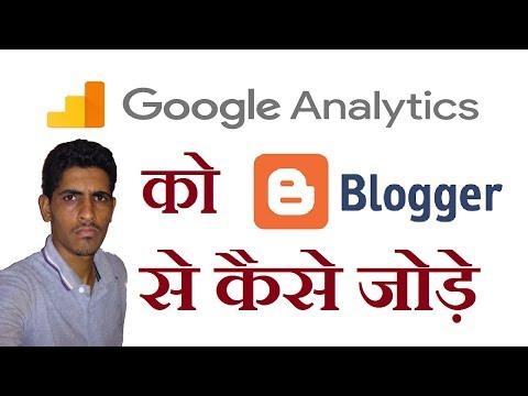 Google Analytics को  Blogger से कैसे जोड़े |
