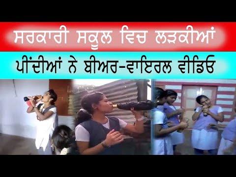 Xxx Mp4 ਸਰਕਾਰੀ ਸਕੂਲ ਵਿਚ ਲੜਕੀਆਂ ਪੀਂਦਿਆਂ ਨੇ ਬੀਅਰ Viral Video AOne Punjabi Tv 3gp Sex