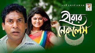 Bangla Natok | Hirar Necklece | Mosharraf Karim, Mousumi Hamid