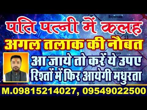 Divorce problems | astro upay for divorce | Talaq Rokne Ke Lal kitab ke upay