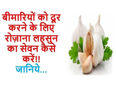 Not every one knows how to take Garlic & Keep Away Diseases !! View Now..