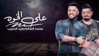 Mohamed AlSalim - Ala Alkhwoa (Exclusive) | محمد السالم و زيد الحبيب - على الخوه | 2017