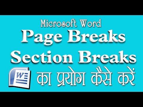Page Break & Section Break MS Word. पेज ब्रेक और सेक्शन ब्रेक कैसे प्रयोग करें।