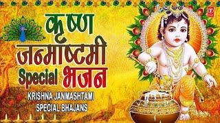 कृष्ण जन्माष्टमी 2019 Special, Krishna Janmashtami Special Bhajans I Best Collection I कृष्ण भजन
