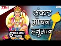 Download संकट हरने वाले को हनुमान कहते है   बालाजी भजन संग्रह   Hanuman Bhajan   Balaji Bhajan MP3,3GP,MP4