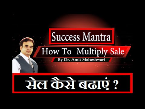 How to Sell Your Product or Service | How to Multiply Sale By Amit Maheshwari