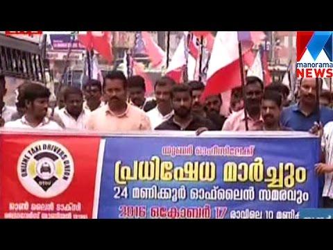 Uber taxi strike in Kochi    Manorama News