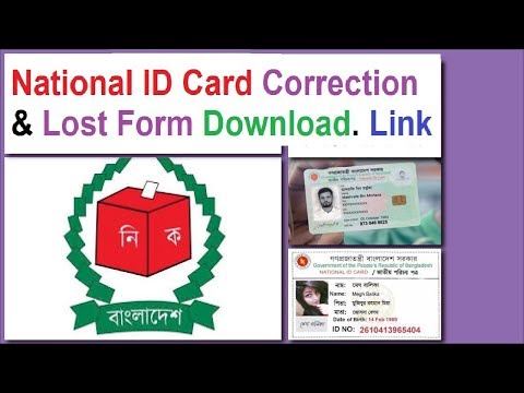 National ID Card Correction & Lost Form Download Links