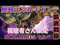 【モンハンワールド】 歴戦王ネルギガンテ視聴者限定マルチ解放戦線 #3 【MHW】