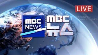 밤 사이 또 신천지발 '확진' 잇따라 -[LIVE] MBC뉴스 2020년 2월 23일