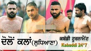 Dolon Kalan || (Ludhiana) Kabaddi Tournament || Show Match || Toosa vs Dhandra