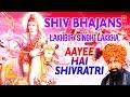 Shivratri Special I LAKHBIR SINGH LAKKHA Shiv Bhajans I Aayee Hai Shivratri I मह श वर त र 2018 mp3
