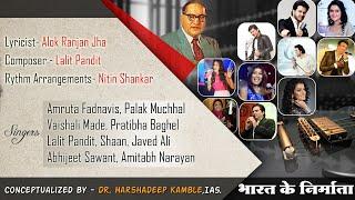 JaiBhim , Bharat ke Nirmata By Shan, Lalit Pandit, Abhijeet Savant, Vaishali Made, Palak & Other