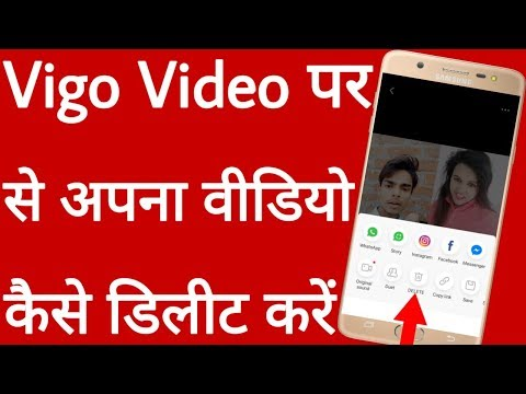 Vigo Video Se video Kaise delete kare // How to delete video from Vigo Video