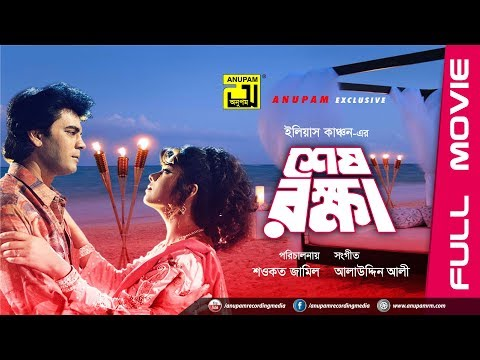 Xxx Mp4 Shesh Rokkha শেষ রক্ষা Ilias Kanchan Amp Mousumi Bangla Full Movie 3gp Sex