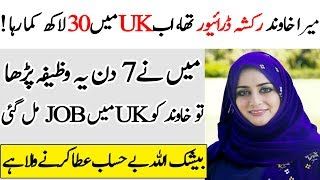 Business Mein Barkat ki Dua | Rizq Mein Barkat ka Wazifa | Wazifa for Increase Salary