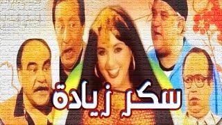 Masrahiyat Sokar Zeyada - مسرحية سكر زيادة