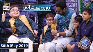 Shan e Iftar - Roza Kushai - (Poem By Ahmed Shah: Ammi Ki Roti Gol Gol) - 30th May 2019