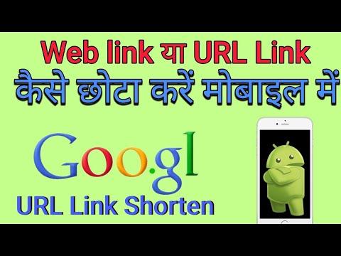 google url shortener. link shortener. web link chhota kaise kare mobile me