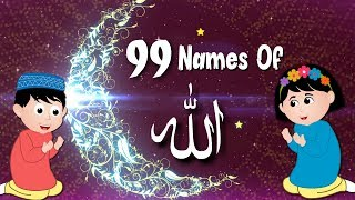 99 Names Of Allah (NO MUSIC DUFF ONLY) | اللہ کے ننانوۓ  نام | Bakrid Special Urdu Kids Collection