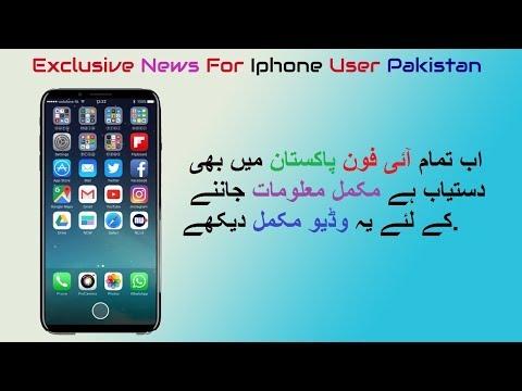 iphone price-latest news in pakistan in urdu 2017
