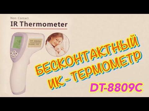 Бесконтактный Термометр DT-8809C