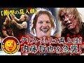 【衝撃の乱入劇】5.4福岡 クリス・ジェリコ再上陸!内藤哲也を急襲!