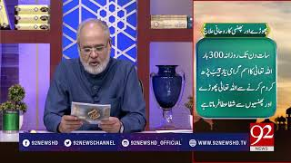 Quote | Hazrat Ali (RA) | 16 July 2018 | 92NewsHD