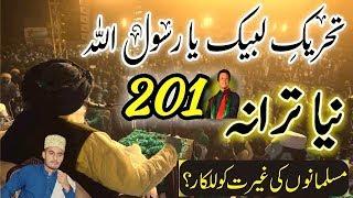 New TraNa 2021 Allama Khadim Hussain Rizvi I Labaik Ya Rasool Allah ﷺ Kamoke