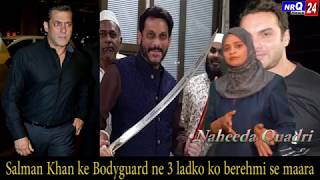Salman Khan ke Bodyguard ne 3 ladko ko berehmi se maara