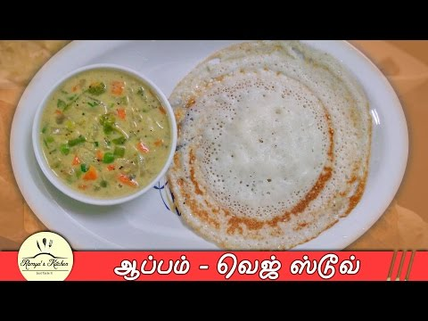 Appam Vegetable stew in tamil | Aappam recipe in tamil | Veg kurma in tamil | Appam side dish