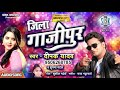Download Jila Ghazipur | Deepak Yadav, Sushma Patel | Superhit Bhojpuri Song MP3,3GP,MP4