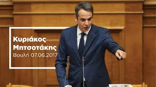 Κυριάκος Μητσοτάκης: Ειδική συνεδρίαση της Βουλής στη μνήμη του Κωνσταντίνου Μητσοτάκη.
