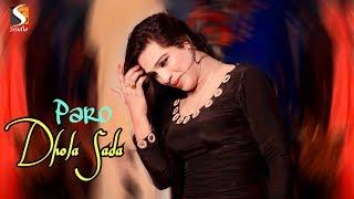 Paro New Dance - Dhola Sada - Latest Wedding Dance