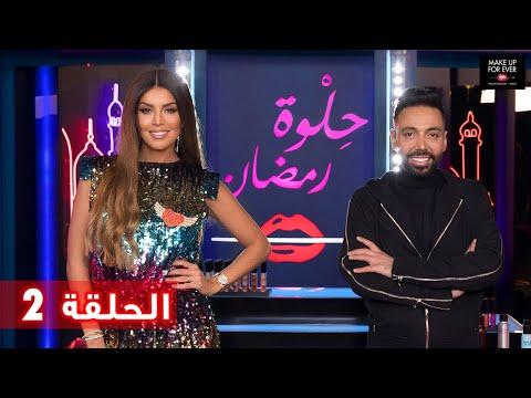 Xxx Mp4 ح 2 حلوة رمضان 2019 مع أمل بوشوشة وعلاء التونسي 3gp Sex