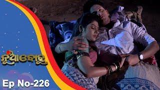Nua Bohu | Full Ep 226 | 5th Apr 2018 | Odia Serial - TarangTv