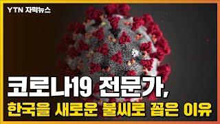 [자막뉴스] 코로나19 전문가, 한국을 새로운 불씨로 꼽은 이유 / YTN