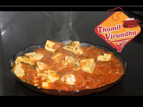 Simple Tofu Curry recipe in Tamil | Soya paneer gravy seimurai | How to make soya curry Tamil
