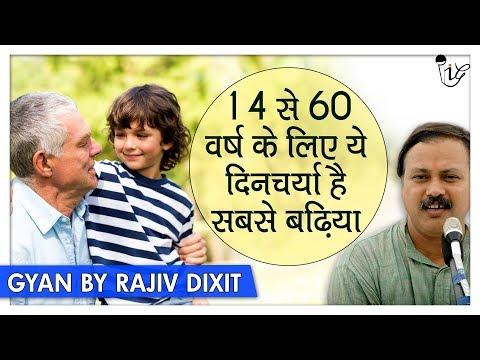 Rajiv Dixit - 14 से 60 वर्ष की आयु में यह दिनचर्या है सभी बीमारी का तोड़ | Best Daily Life Routine