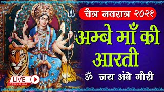 🔴Chaitra Navratra Day 6   Ambe Ma Ki Aarti   Jai Ambe Gauri Aarti   जय अम्बे गौरी आरती