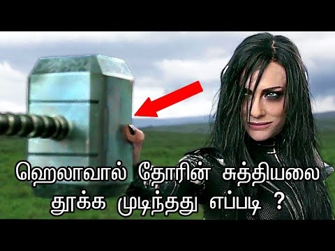 How Hela Lift and Break Thor's Hammer Explained In Tamil