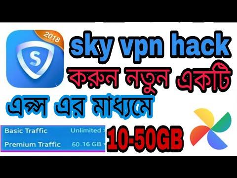 sky vpn hack new trick part 2