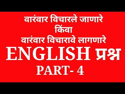ENGLISH प्रश्न PART-4 by ENGLISH गुरू