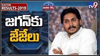 'Will implement Navaratnalu scheme first' , YS Jagan speaks after victory - TV9